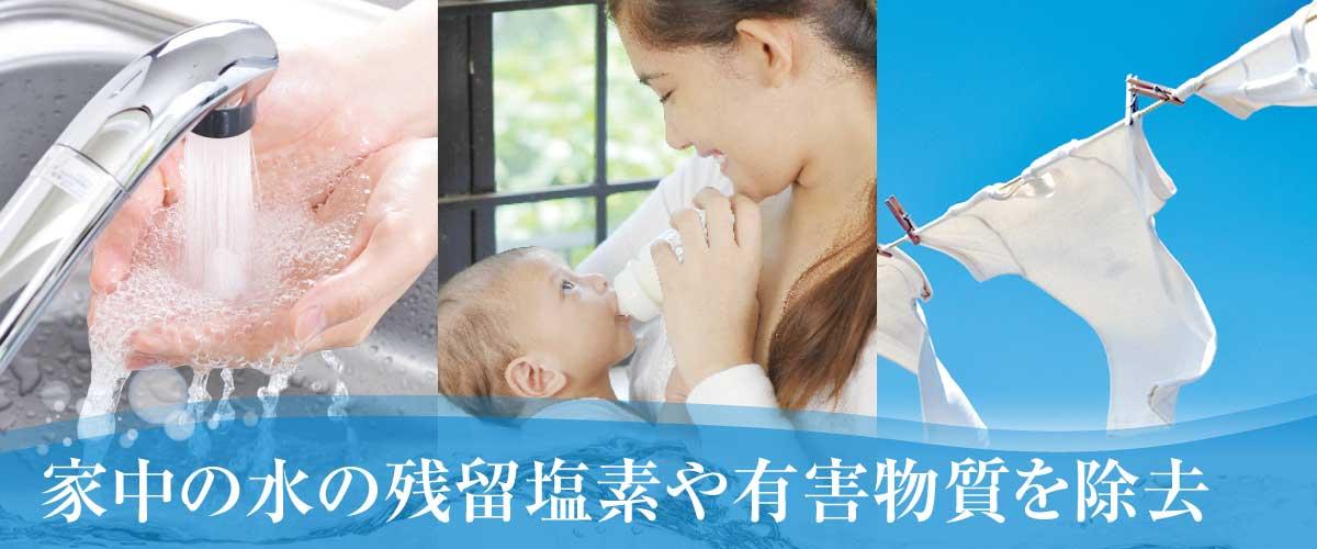 家中の水の残留塩素や有害物質も除去