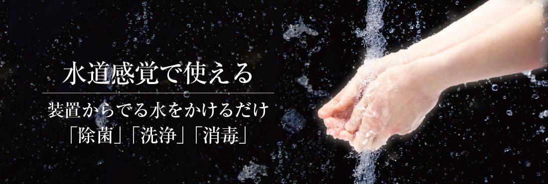 除菌洗浄消毒